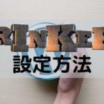 Rinkerの設定を画像・リンク付きで紹介