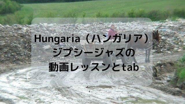 Hungaria(ハンガリア)のレッスン・ジプシージャズの動画レッスンとtab ジャンゴラインハルト
