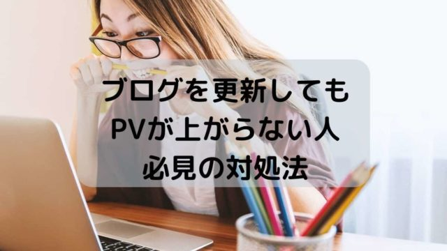 ブログを更新してもPVが上がらない人必見の対処法