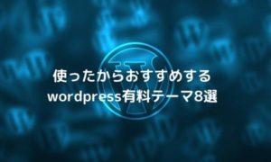 使ったからおすすめするwordpress有料テーマ8選