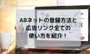 A8ネットの登録方法と広告リンク全ての使い方を紹介!