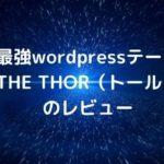 SEOに強く表示速度が速いwordpressのテーマ・THE THOR(トール)のレビュー