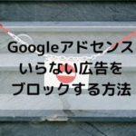 Googleアドセンスでいらない広告をブロックする方法