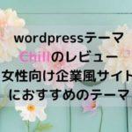 wordpressテーマChillのレビュー・女性向け企業風サイトにおすすめのテーマ