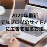 2020年最新・はてなブログのサイドバーに広告を貼る方法