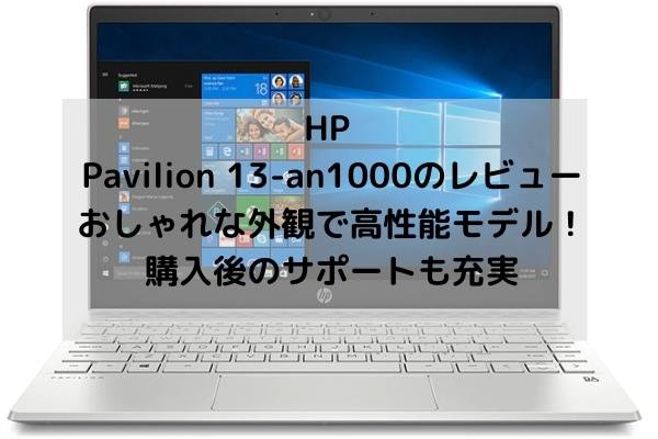 HP Pavilion 13-an1000のレビュー・おしゃれな外観で高性能モデル!購入後のサポートも充実