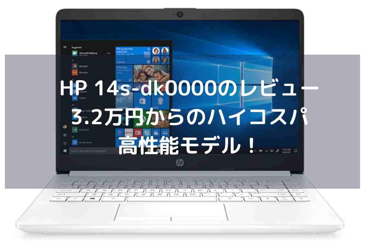 HP 14s-dk0000のレビュー・3.2万円からのハイコスパ・高性能モデル!