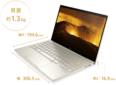 HP Envy 13-ba0000の寸法・重さ