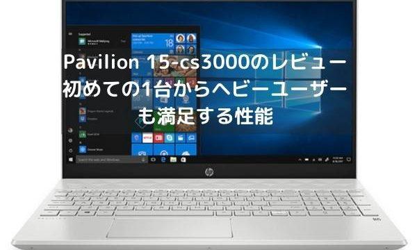 HP Pavilion 15-cs3000のレビュー・初めての1台からヘビーユーザーも満足する使いやすさ