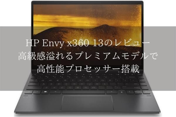 HP Envy x360 13のレビュー・高級感溢れるプレミアムモデルで高性能プロセッサー搭載