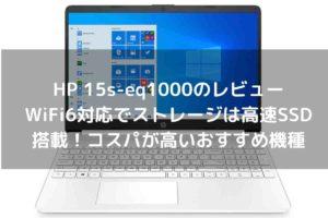 HP 15s-eq1000のレビュー・WiFi6対応でストレージは高速SSD搭載!コスパが高いおすすめ機種