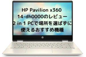 HP Pavilion x360 14-dh0000のレビュー・2 in 1 PCで場所を選ばずに使えるおすすめ機種