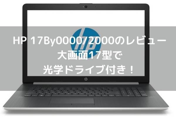 HP 17By0000_2000のレビュー・大画面17型で光学ドライブ付き!