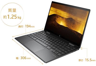 HP Envy x360 13の寸法・重さ