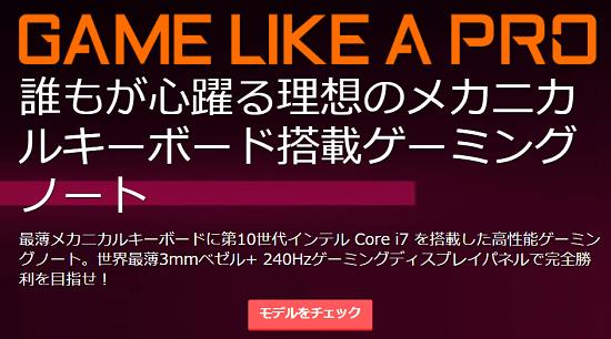 Ark GigabyteゲーミングPCのセール