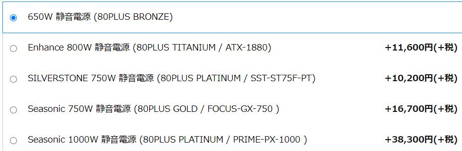 GALLERIA XA7C-G60Sの電源