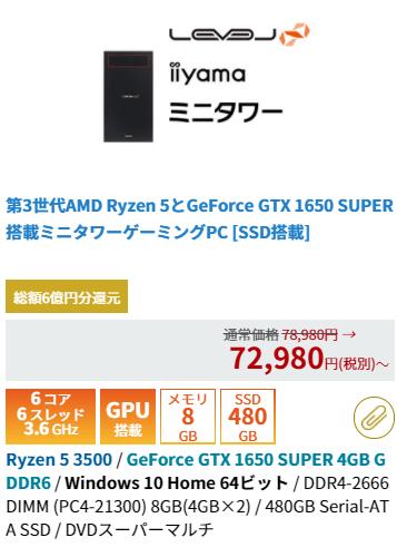 パソコン工房 セールおすすめ機種  LEVEL-M0B4-R535-RVS