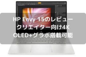 HP Envy 15のレビュー・クリエイター向け4K OLED+グラボ搭載可能