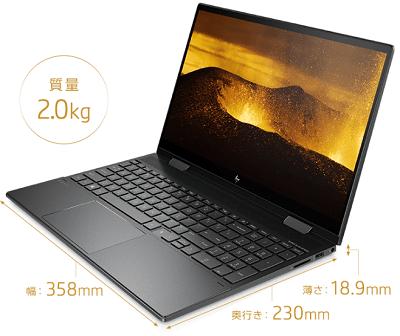 HP Envy x360 15の寸法・重さ