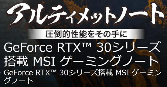 Ark MSIパソコンのセール
