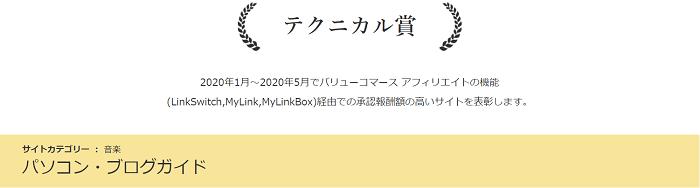 バリューコマース2020年上半期メディアアワード・テクニカル賞1位