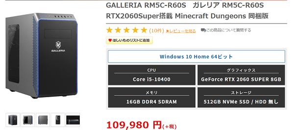 ドスパラ GALLERIA RM5C-R60S