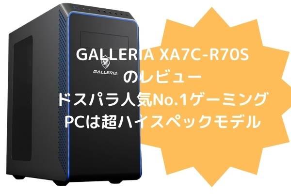 GALLERIA XA7C-R70Sのレビュー・ドスパラ人気No.1ゲーミングPCは超ハイスペックモデル