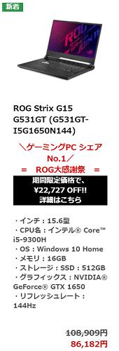 ASUS ROG strix G15 G531GT