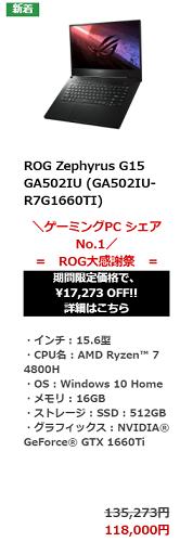 ASUS ROG zephyrus G15 GA502IU