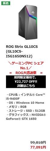 ASUS rog gl10cs