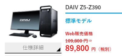 DAIV Z5-Z390