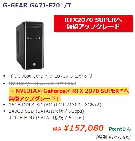G-GEAR GA7J-F201/T