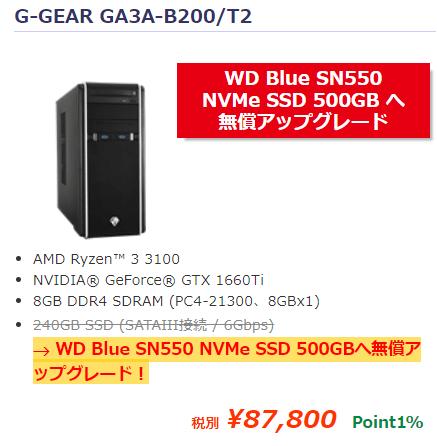 G-Gear GA3A-B200/T2