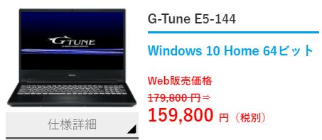 Moue G-Tune E5-144