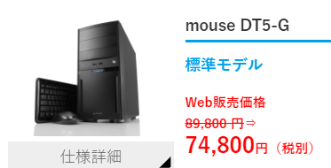Mouse DT5-G