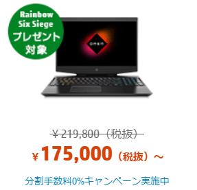OMEN 15 RTX 2070 Super