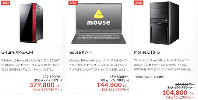 マウスコンピューター 夏のボーナスセール対象機種
