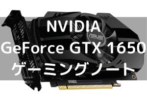 NVIDIA GeForce GTX 1650搭載ゲーミングノート