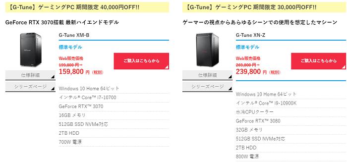 マウスコンピューター セール機種