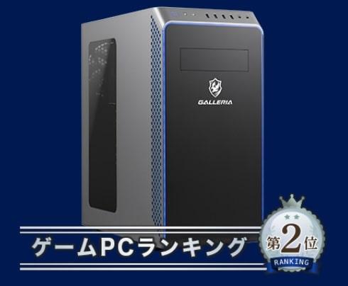 ドスパラ公式サイトで人気No.2のデスクトップ・GALLERIA XA7C-G60S