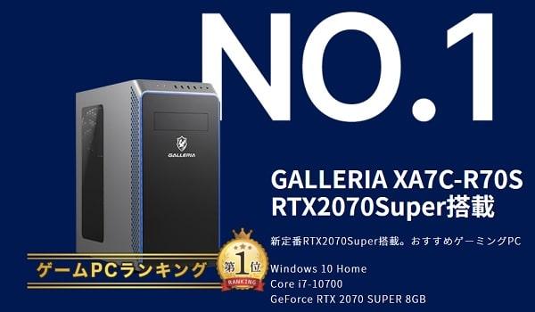 ドスパラで一番人気の機種・Galleria XA7C-R70S