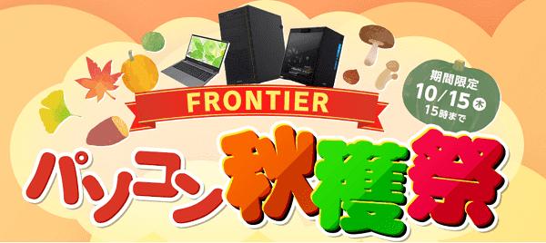 Frontier セール時期 パソコン秋穫祭