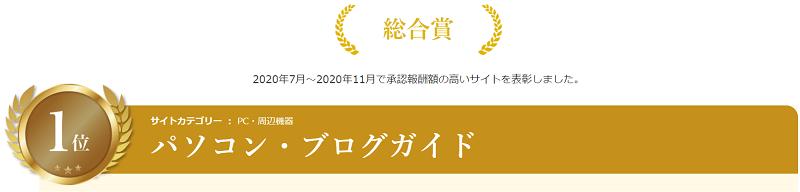 バリューコマース総合賞1位
