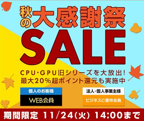 パソコン工房 秋の大感謝祭セール2020年11月24日まで