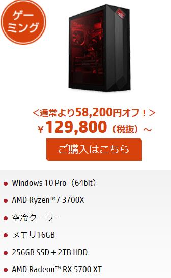 OMEN Obelisk Desktop 875-0200(AMD)