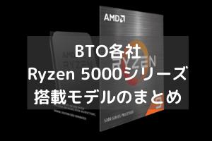 Ryzen 5000シリーズ搭載ゲーミングPCまとめ・Frontier,ツクモ,パソコン工房,Ark,ドスパラ,Sycom,パソコンショップSeven