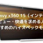 HP Envy x360 15(インテル)のレビュー・快適を求める人におすすめのハイスペックモデル