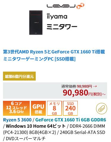 パソコン工房 ゲーミングPCセールおすすめ機種 LEVEL-M0B4-R53-RXS