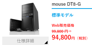 mouse DT8-G