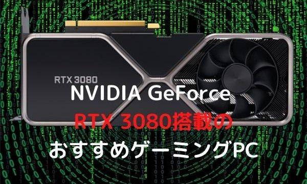 NVIDIA GeForce RTX 3080搭載の おすすめゲーミングPC